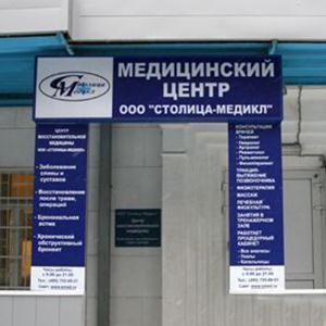 Медицинские центры Алтайского