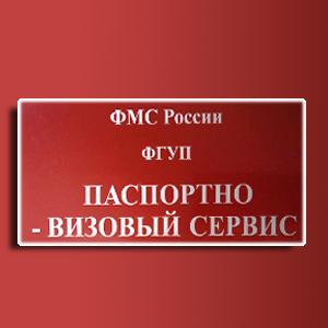 Паспортно-визовые службы Алтайского