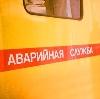 Аварийные службы в Алтайском