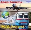 Авиа- и ж/д билеты в Алтайском