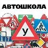 Автошколы в Алтайском