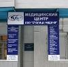 Медицинские центры в Алтайском