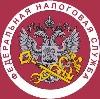 Налоговые инспекции, службы в Алтайском