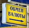 Обмен валют в Алтайском