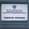 Отделения полиции в Алтайском