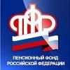 Пенсионные фонды в Алтайском