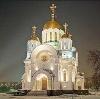 Религиозные учреждения в Алтайском