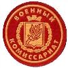 Военкоматы, комиссариаты в Алтайском